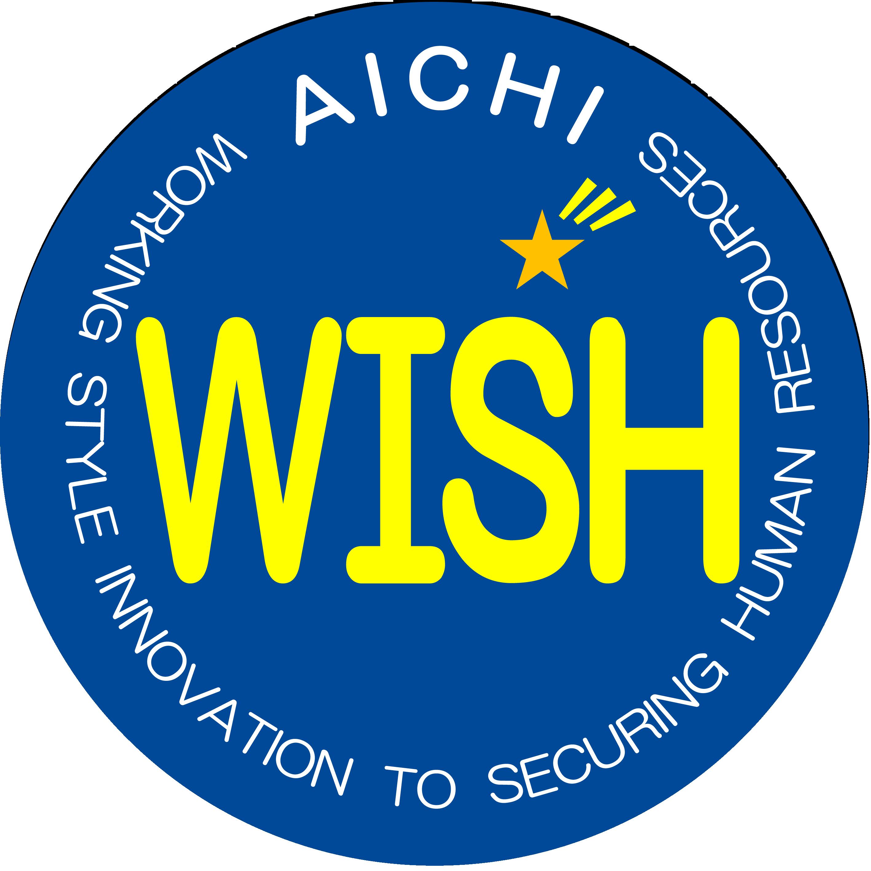 「AICHI WISH企業」認定