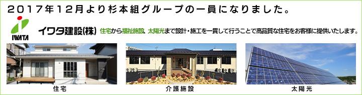 イワタ建設・住宅から福祉施設、太陽光まで設計・施工を一貫して行うことで高品質な住宅をお客様に提供いたします
