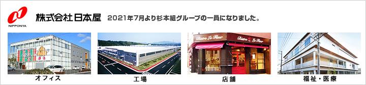 三重県松阪市の店舗建築の企画・デザイン設計・施工の専門会社 ㈱日本屋