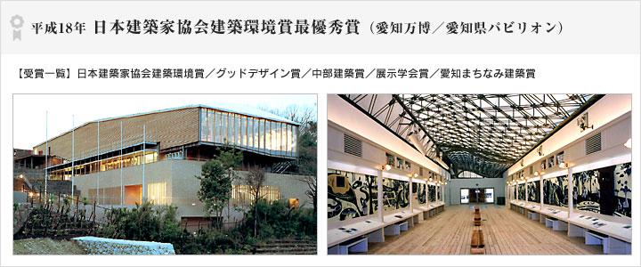 平成18年 日本建築家協会建築環境賞最優秀賞(愛知万博/愛知県パビリオン)