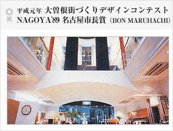 平成元年 大曽根街づくりデザインコンテストNAGOYA'89 名古屋市長賞(BON MARUHACHI)