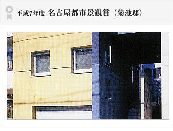 平成7年度 名古屋都市景観賞(菊池邸)