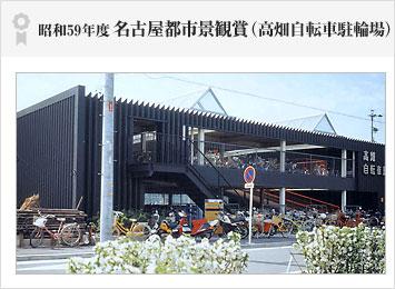 昭和59年度 名古屋都市景観賞(高畑自転車駐輪場)