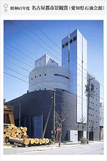 昭和63年度 名古屋都市景観賞(愛知県石油会館)