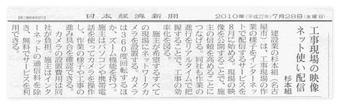 日本経済新聞にも取り上げられました