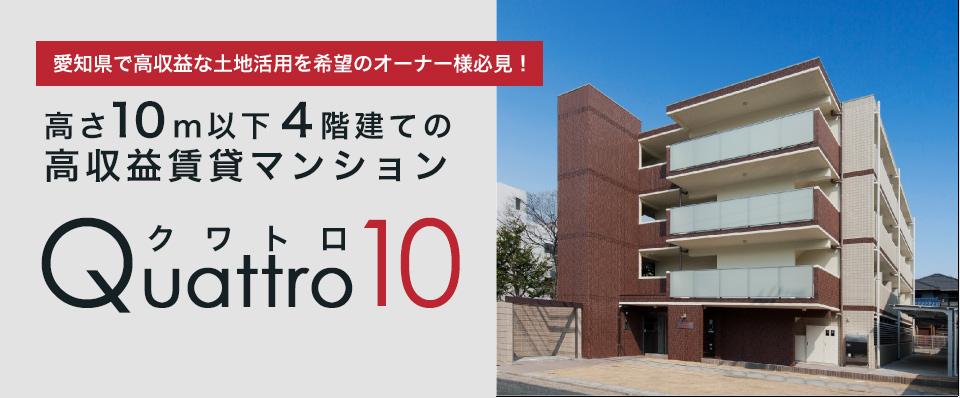 高収益賃貸マンション Quattro10