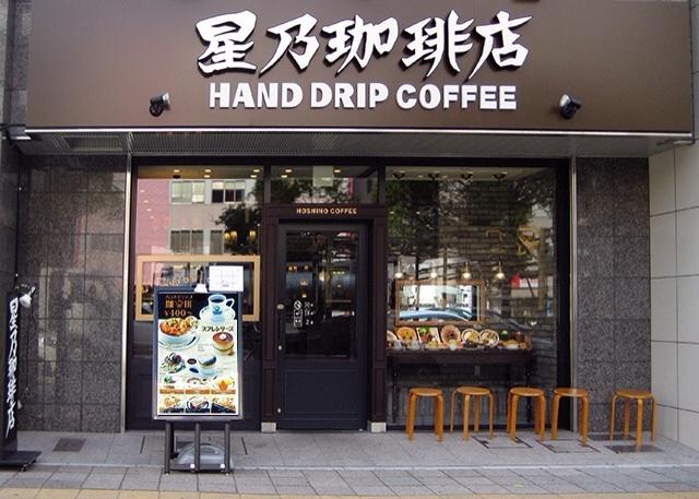 星乃珈琲店金山駅南口店