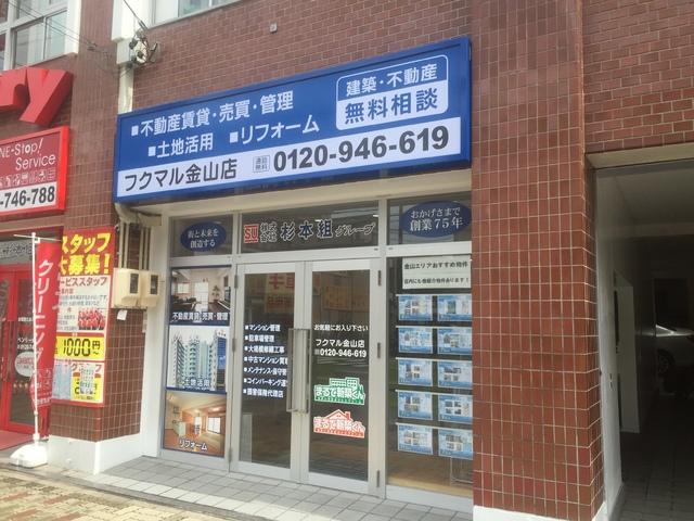 フクマル 新事務所オープンのお知らせ★☆