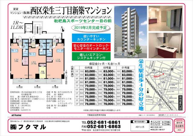 新規物件のご紹介 (仮称)スレンダウエルタウン共同住宅