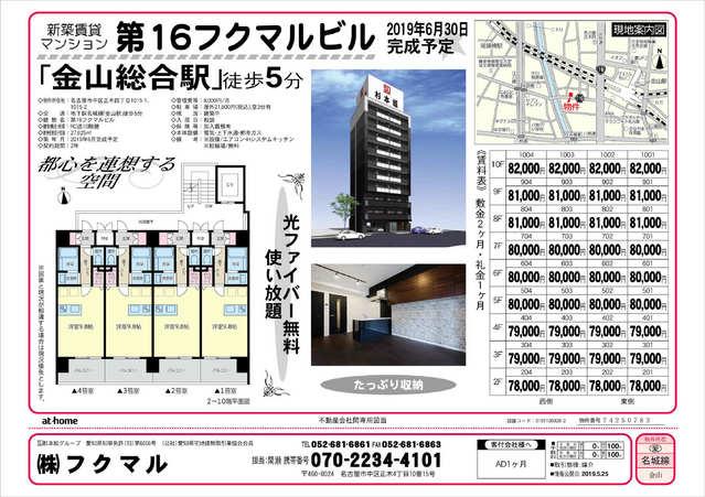 新築マンション【第16フクマルビル】のご紹介!!
