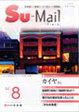 Su-mail vol.8 07年 春号