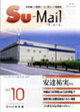 Su-mail vol.10 07年 秋号