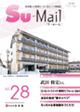 Su-mail vol.28 12年 春号