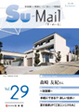 Su-mail vol.29 12年 夏号