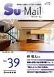 Su-mail vol.39 15年 冬号