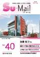Su-mail vol.40 15年 春号