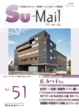 Su-mail vol.51 18年 冬号