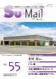 Su-mail vol.55 19年 冬号