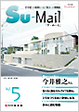 Su-mail vol.5 06年 夏号