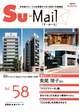Su-mail vol.58 19年 秋号