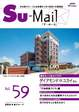 Su-mail vol.59 20年 冬号