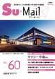 Su-mail vol.60 20年 春号