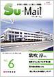 Su-mail vol.6 06年 秋号
