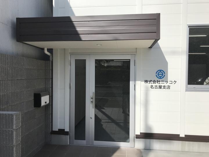 ニコック名古屋支店