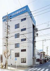 日本点眼薬研究所 本社