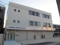 吉岡電気工場(株) 西館