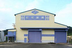 昭和鋼機(株) 岡崎工場