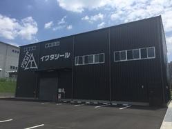 イワタツール第3工場