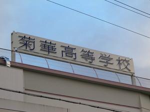 菊華高等学校 南館棟 耐震補強工事